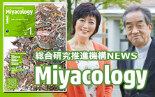 総合研究推進機構NEWS Miyacology 首都学(ミヤコロジー)