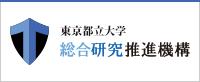 首都大学東京 URA室